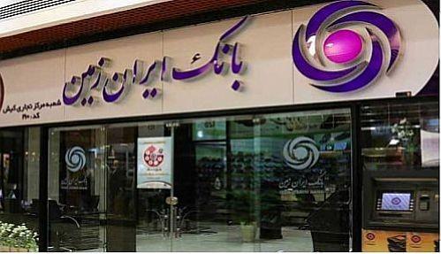 آمادگی بانک ایران زمین برای ارائه خدمات الکترونیکی