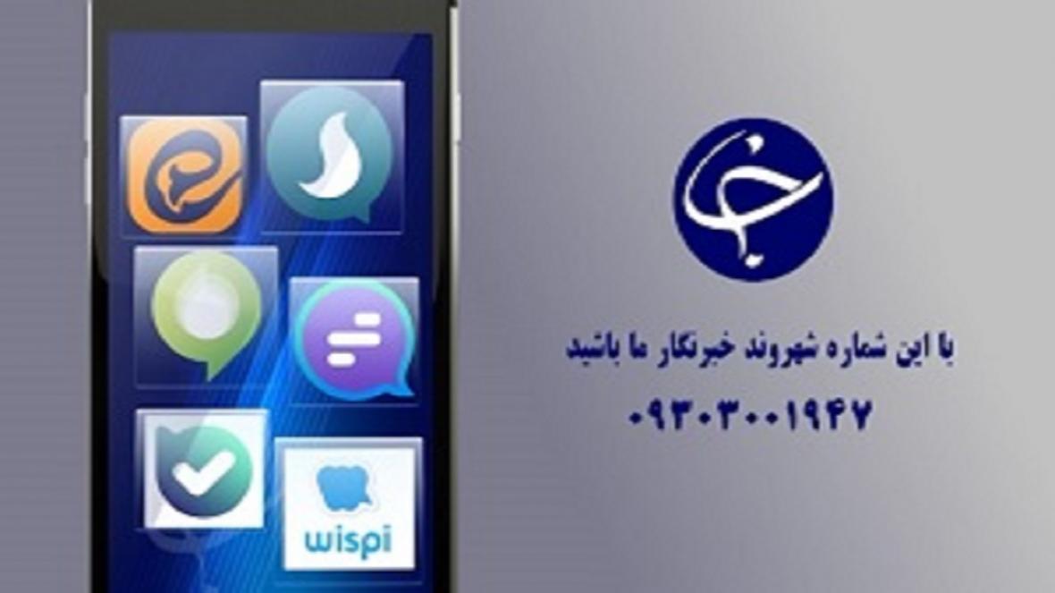 پخش تلویزیونی سوژه های شهروندخبرنگار در 29 خرداد