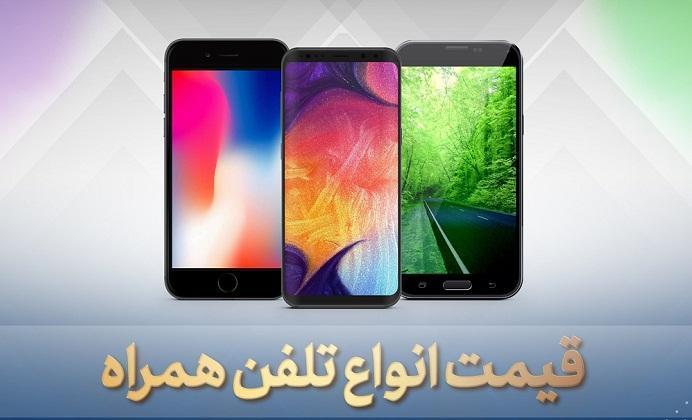 قیمت انواع گوشی موبایل، امروز 9 مرداد 99